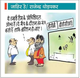 BCCI cartoon